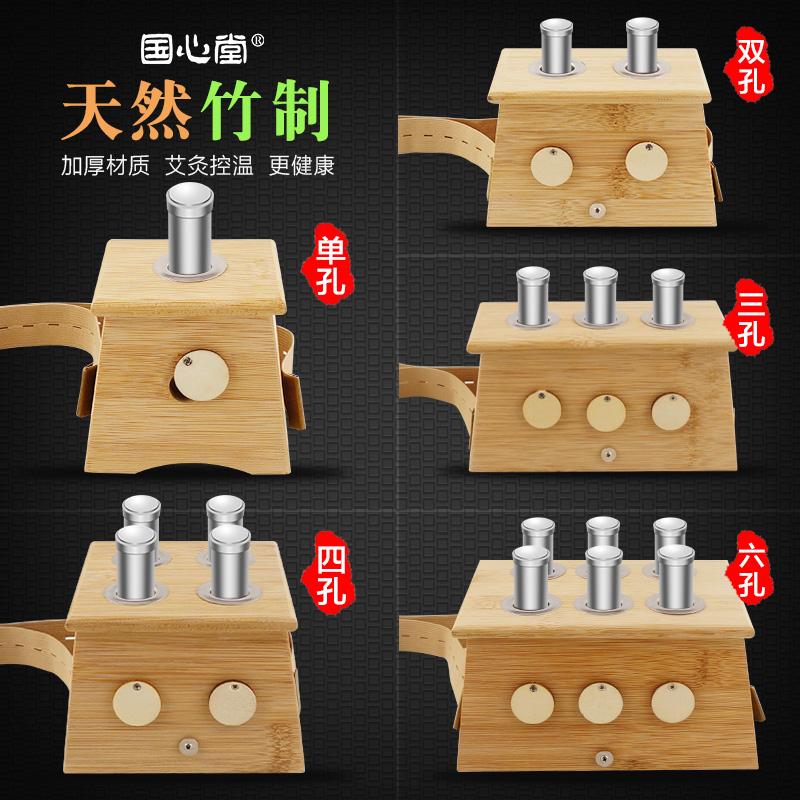 艾灸盒木制通用全身随身灸艾条熏盒家用去湿气艾炙盒竹制6孔艾盒