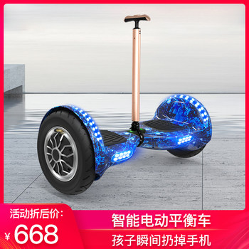 Super Sheng 10-inch electric two-wheeled child intelligent self-balancing scooter for adults