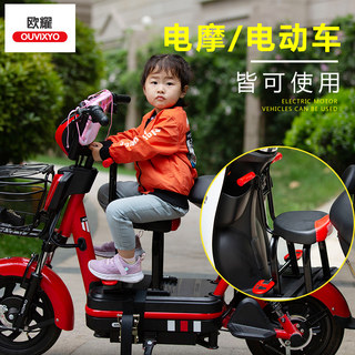 Au Yiu child seat electric car front generic small folding stool infant baby child safety car battery