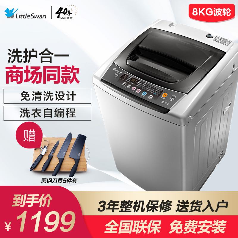 小天鵝8KG公斤大容量波輪全自動洗衣機家用單筒帶甩干TB80-1528MH