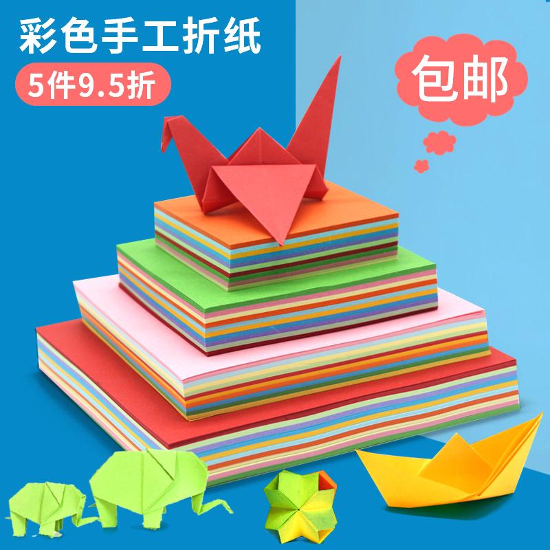 彩色A4纸千纸鹤折纸材料正方形儿童DIY彩纸A4混合装幼儿园手工纸彩色卡纸瓦楞纸