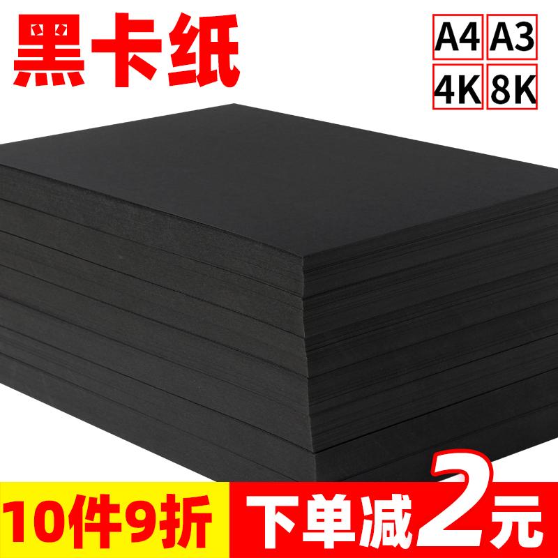 黑色卡纸4k 手工硬卡纸 300克加厚卡纸a4黑色打印纸8开黑卡纸4开美术画画纸a3黑纸8k纸