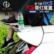 18 mới phù hợp đuôi Nhật Bản phiên bản RS đuôi vây 16 mới Fit GK5 sửa đổi cú đấm miễn phí với đèn cánh cố định