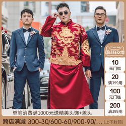 Xiuhe clothing men's groom clothing Chinese wedding dress large size Xiuhe men's clothing men's Tang suit show and dragon and phoenix coat men