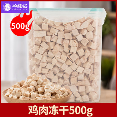 Cat chicken freeze-dried snacks, nutrition and fattening, fat gills, kittens, chicken breast, staple food, cat food, family bucket 500g
