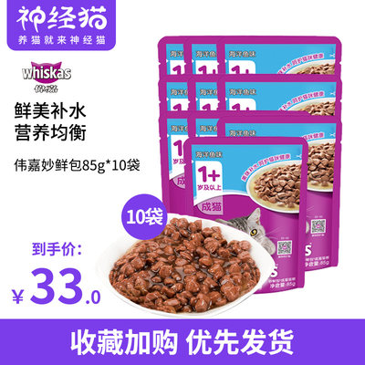 Weijia Chengmao sea fish flavor yellow octopus beef chicken liver cat snack wet food 85g*10 packs multi-flavors optional