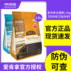 Ikena cat food ACANA genuine grain-free deep sea fish 1.8kg kittens into cats full stage cat food fattening hair gills