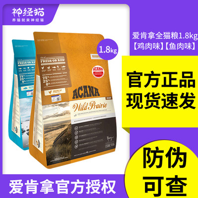 Aikena cat food ACANA genuine grain-free deep-sea fish 1.8kg kittens adult cats all stages of cat food fattening hair gills
