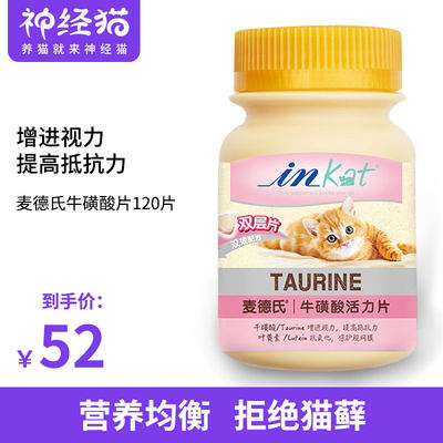 Made Mac shrimp cat miurulfic acid clear into a parent-nutrition mensimetry short pet health care 140