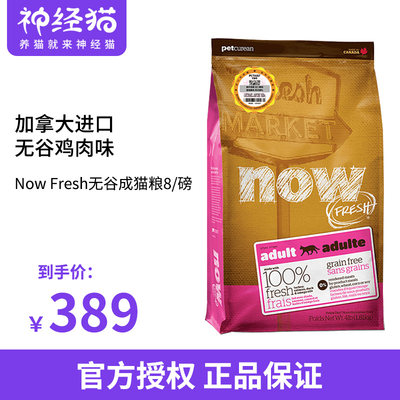 Canada NOW Fresh Adult Cat Food 8 lbs. Grain-free Fresh Meat Natural Food Imported Cat Food 3.63kg