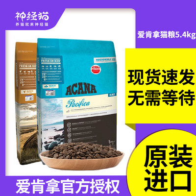 Aiken cat food 5.4kg chicken, fish, kittens, adult cats, full cat staple food, ACANA imported from Canada