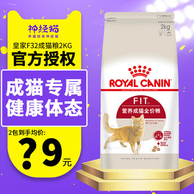 Royal cat food F32 nutrition adult cat cat food fattening 2kg British short blue cat ideal body cat staple food fat fattening