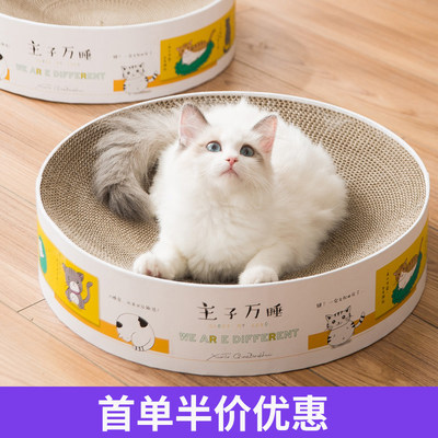 Cat scratching board nest corrugated paper claw sharpener anti-cat claw basin does not fall off sofa protection cat supplies toy bowl round