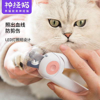 Cat nail clippers, dog nail clippers, cat nails artifact, LED light nail clippers, special pet supplies for novices