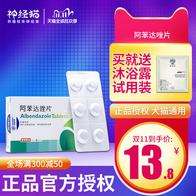 Albendazole Tablets Insect Insects in Cats, Cat Deworming Medicines for Dogs Teddy Puppies