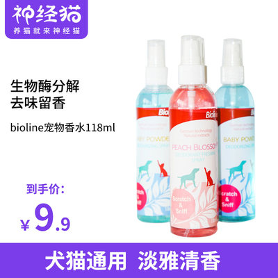 Bioline pet cat perfume spray universal deodorant liquid for dogs and long-lasting urine smell indoor deodorant