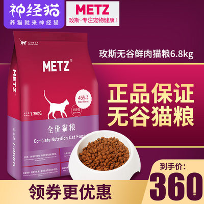Meisi cat food 6.8kg pet grain-free fresh meat adult cat small kitten beautiful short blue cat METZ full price cat staple food