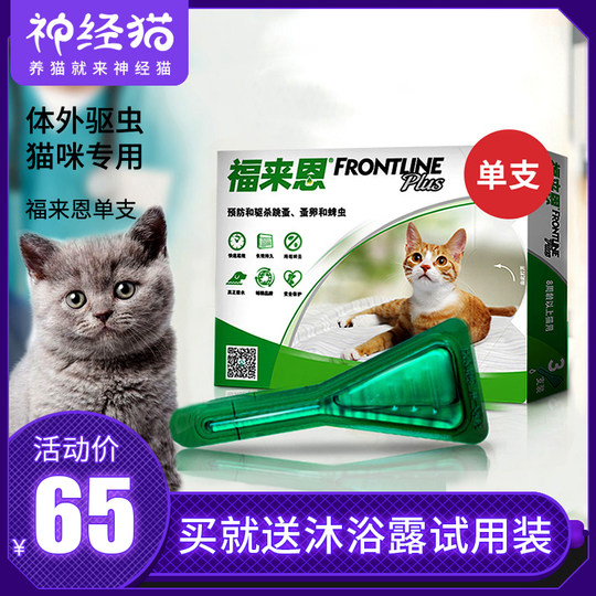 For cats, use Fulaien's in vitro insect repellent for cats to remove fleas and ticks and ticks for cats