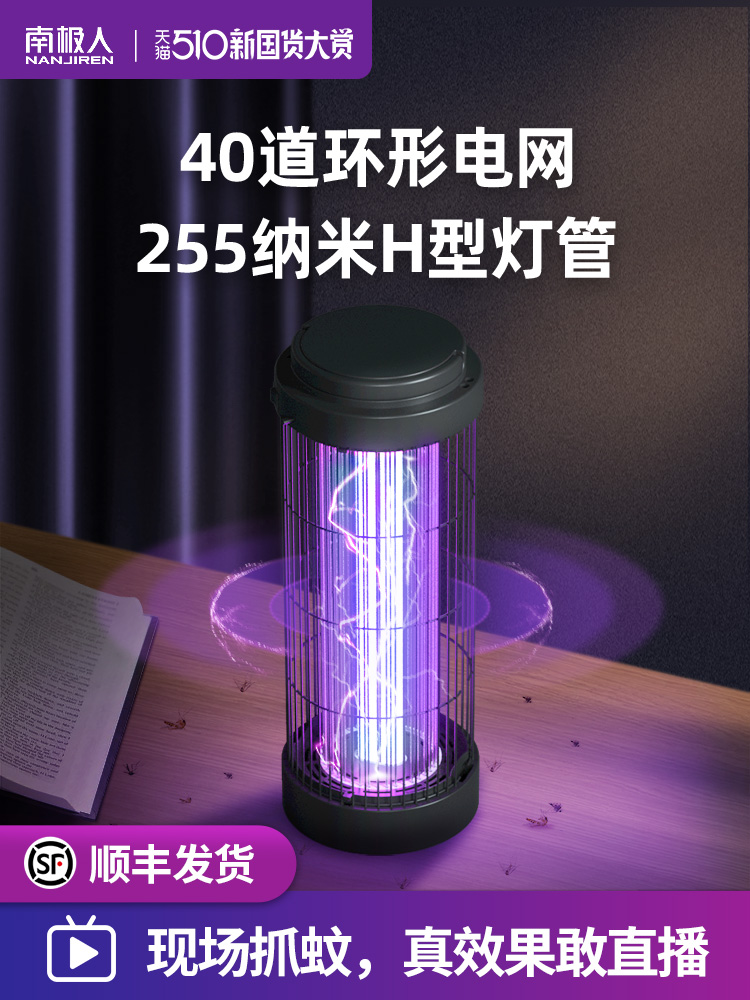Mosquito killer lamp Electric shock artifact Mosquito repellent Household mosquito indoor dining room Hotel bedroom catch buster kill