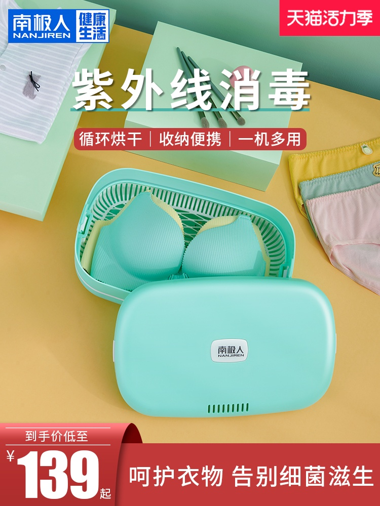 Antarctic dryer Household small quick-drying clothes dryer Clothes dryer Clothes dryer Mini clothing disinfection