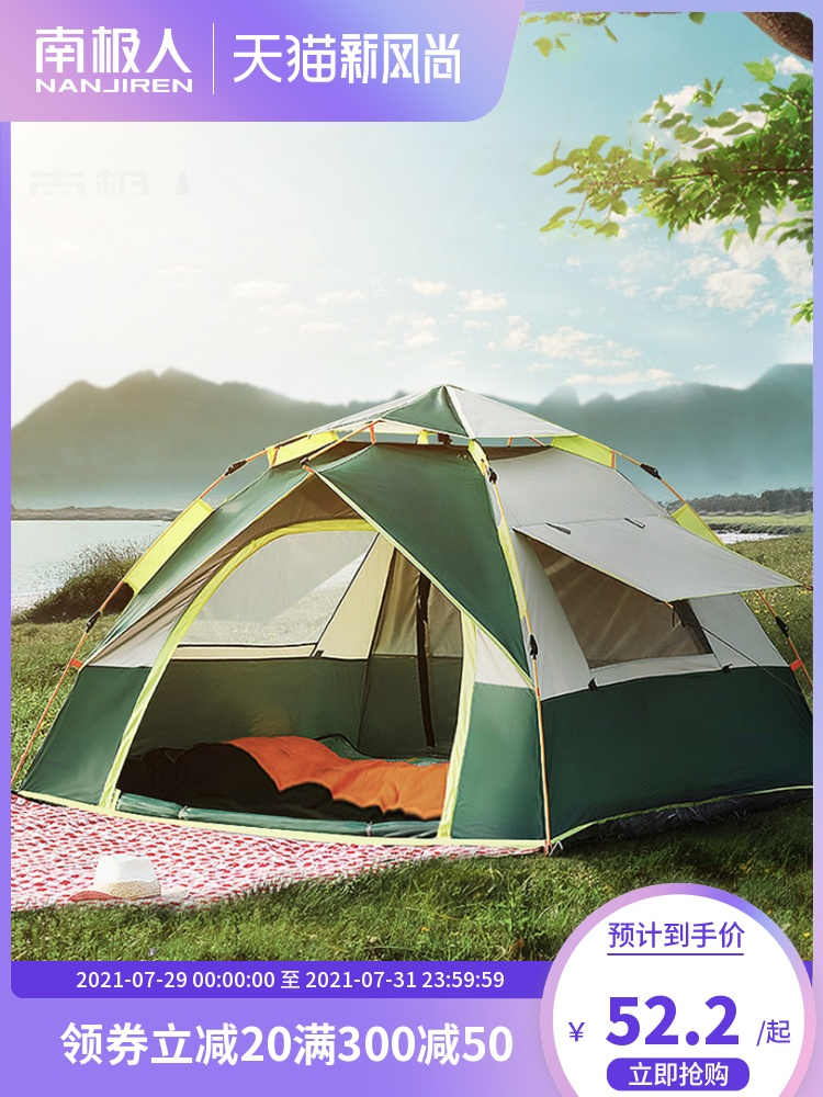 Tent outdoor Portable foldable automatic pop open Quick open thickened rainproof field camping Children camping picnic