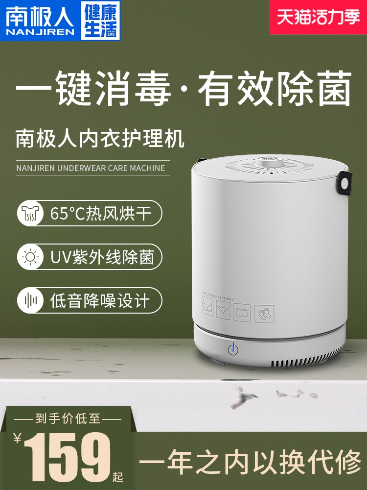 Antarctic dryer Household small quick-drying clothes dryer Clothes dryer Clothes dryer Disinfection mini clothes