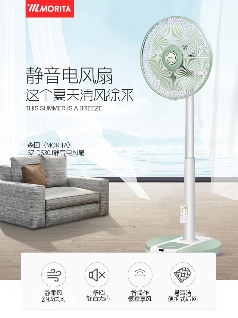 日本 MORITA 森田 SZ-DS30J 静音直流 遥控落地扇 电风扇 天猫优惠券折后¥198包邮(¥288-90)2色可选