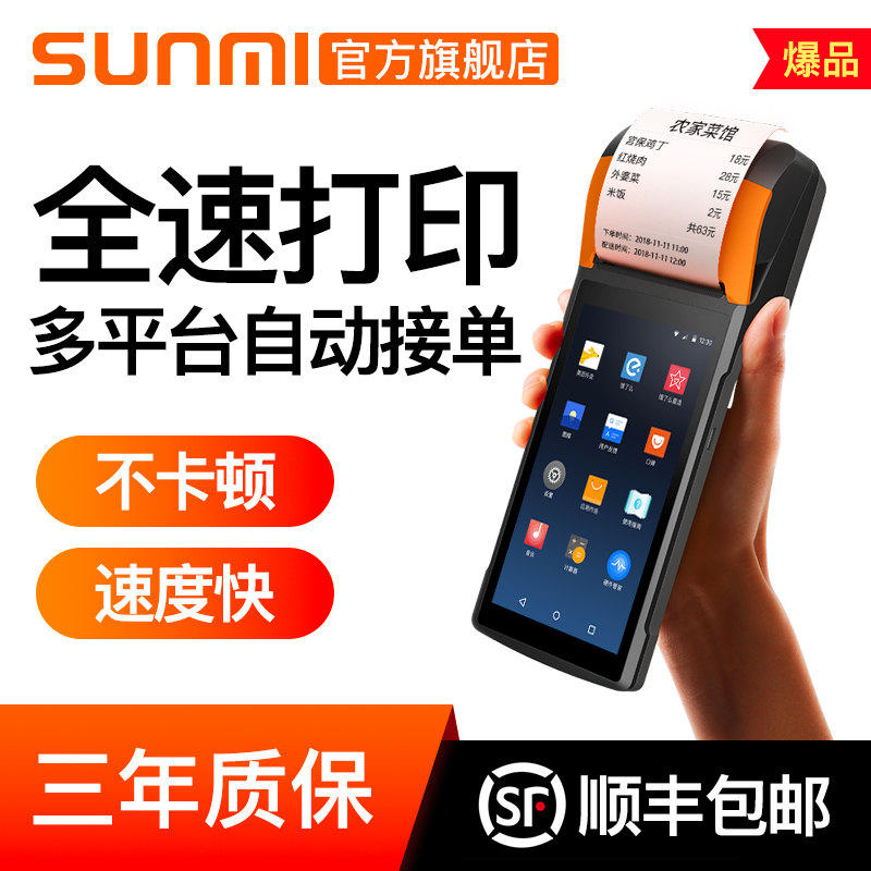SUNMI business meters V2 United States group hungry takeaway printer  automatic single takeaway artifact wifi handheld single point single Body  Machine