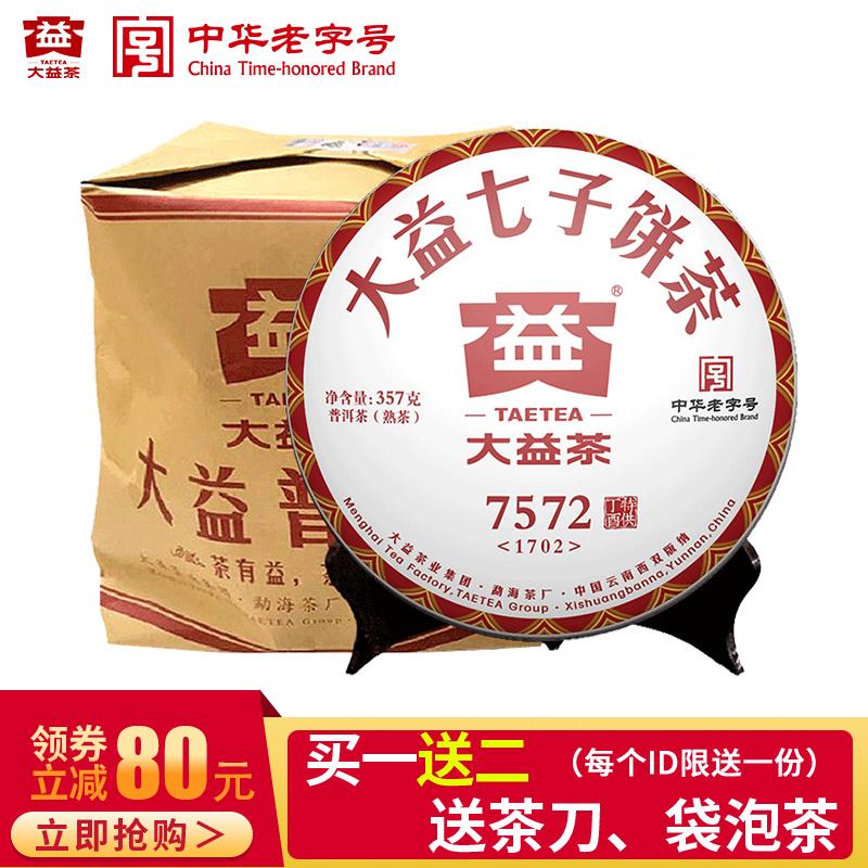 大益普洱茶7572熟茶普洱茶357g餅茶勐海七子餅茶1702批次一提
