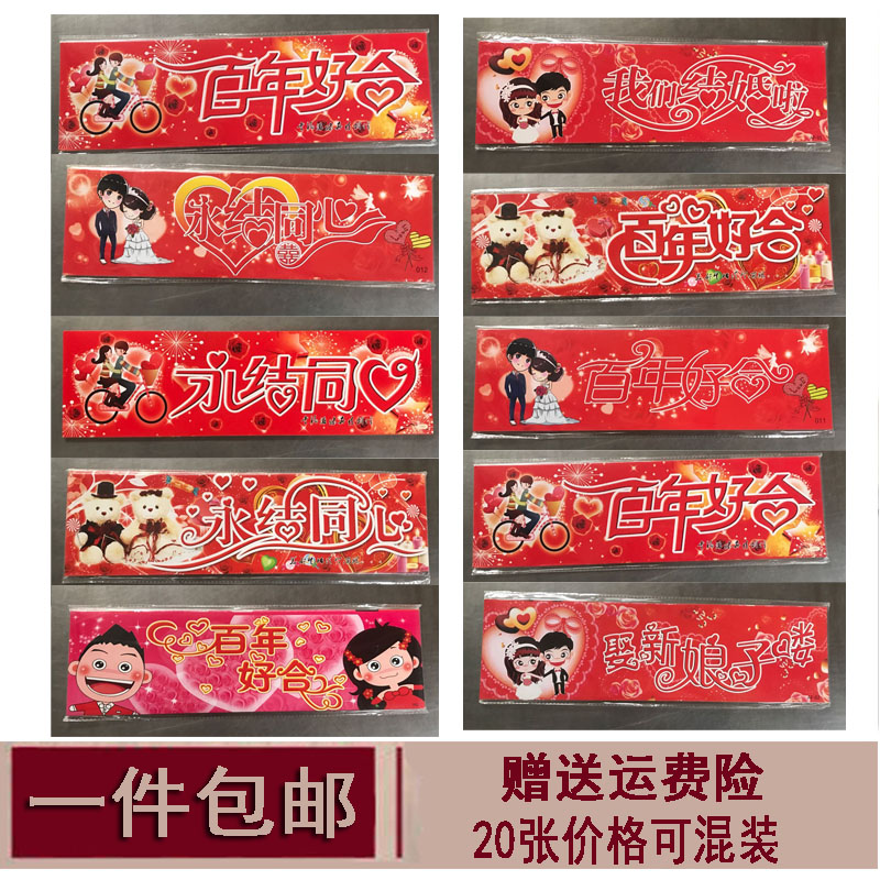 Wedding license plate stickers wedding supplies license plate decoration car stickers personalized cartoon wedding car stickers stickers