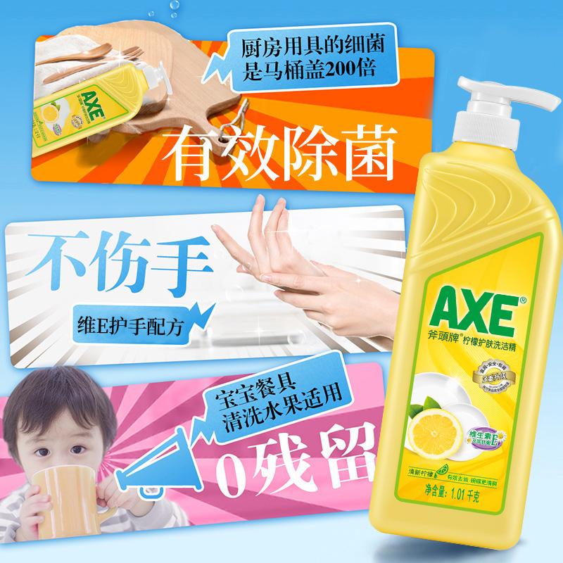 AXE 斧头牌 柠檬护肤洗洁精 1.01kg*4瓶 天猫优惠券折后¥39.9包邮(¥59.9-20)