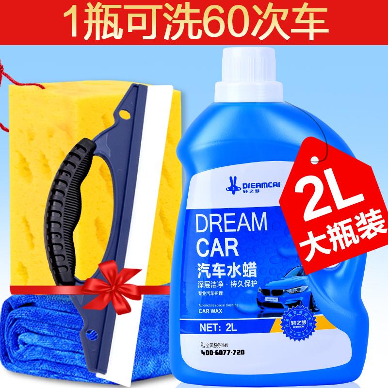 Rửa xe chính hãng nước lỏng sáp thùng lớn chất làm sạch bọt tập trung thiết lập khử nhiễm đánh bóng vật tư rửa xe - Sản phẩm làm sạch xe
