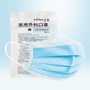 【医用外科口罩】独立包装10片三层防护