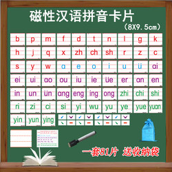 Magnetic Hanyu Pinyin Cards with Tone Vowels Early Teachers First Grade Recognition Teaching Aids Alphabet Blackboard Magnetic Stickers