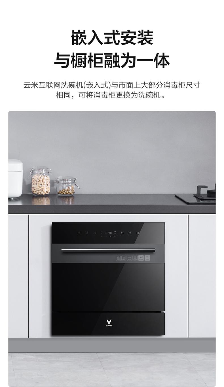 说说评价云米洗碗机VDW0803怎么样??洗碗机好用吗,是品牌吗