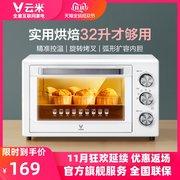 云米 VO3201家用烘焙多功能电烤箱32L