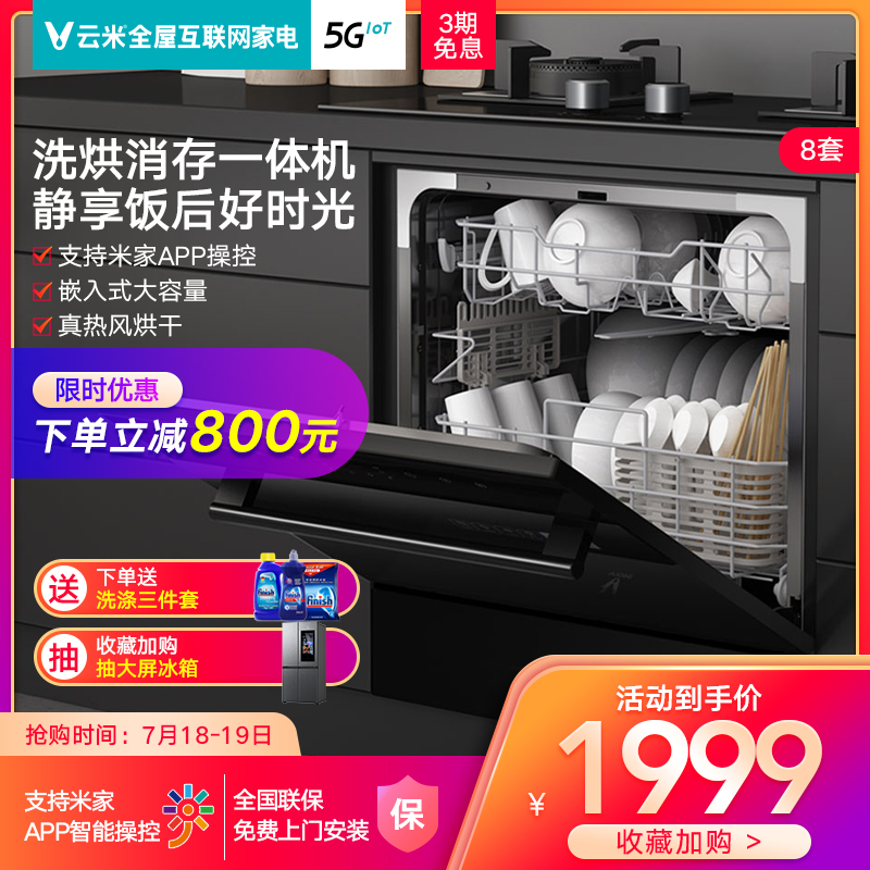 Yunmi automatic dishwasher Household small embedded 8 sets of rice home APP intelligent antibacterial hot air drying one