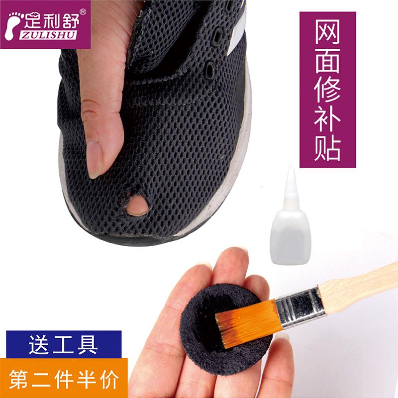 补鞋贴运动鞋网面破洞内衬磨破破损修补贴防磨贴鞋补丁贴耐磨神器