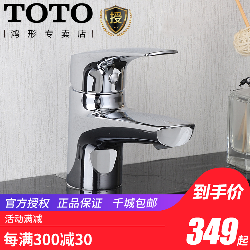 USD 210.81] TOTO faucet fashion hot and cold water basin faucet ...