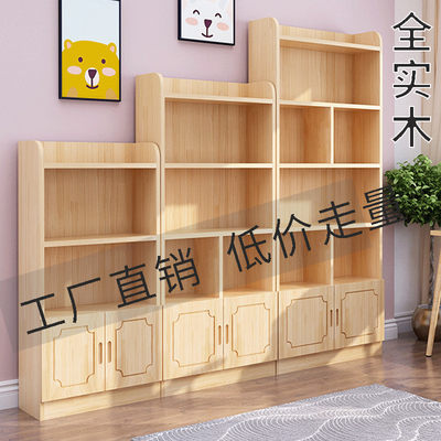 Students bring door pine wood full-real wooden bookcase free combination home simple children's book rack holder landing