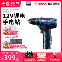 Bosch Electric Drill Household Charged Hand Drill Electric Screwdriver GSR120-Li Lithium 12V Tool Pistol Drill