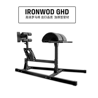 GHD Roman Chair Mountain Sheep Body Abdominal Training Stool Russia Training Rack Heavy CF Pavilion Fitness Rack