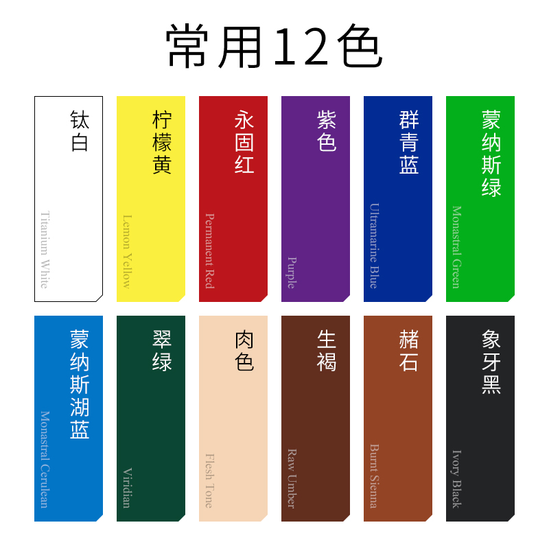COMMONLY USED 12 COLORS
