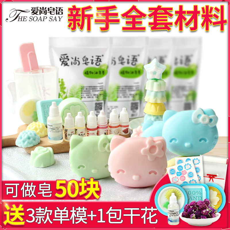 Handmade soap diy material package natural plant soap base homemade breast  milk soap soap raw material mold set