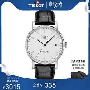 Tissot официальная качественная продукция Время очарования машины кожаный ремень просто мода наручные часы мужские часы
