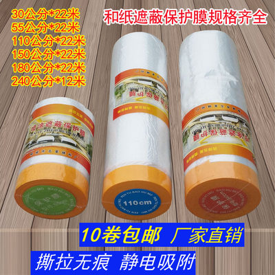 And paper protective film auto paint spray masking protective film decoration household occlusion dust special film