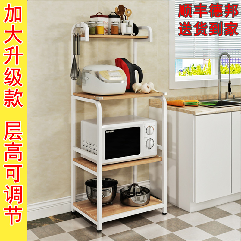 Kitchen Racks Microwave Storage Rack 4 Layers Kitchen Supplies Rice Cooker  Oven Rack Storage Rack Floor