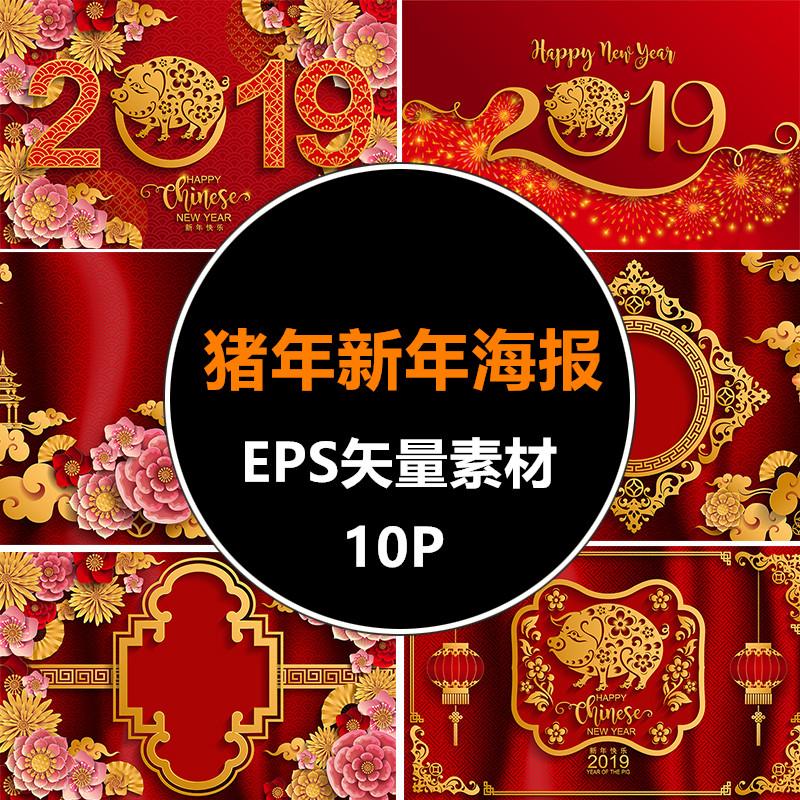2019新年猪年新春贺岁喜庆红色矢量海报模板 2019猪年EPS格式素材