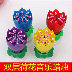 Double-layer rotating lotus candle, lotus blossom color birthday party electronic music candle 1