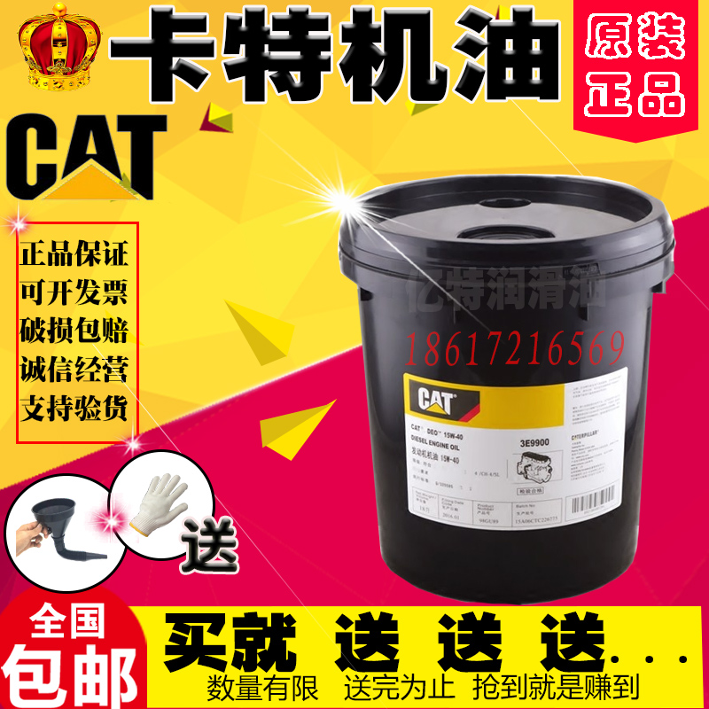 Carter oil 15W-40 3e9900 excavator special diesel engine oil